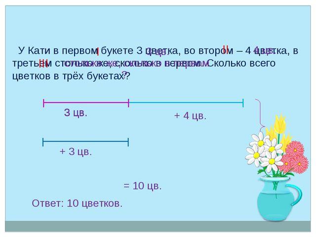 У Кати в первом букете 3 цветка, во втором – 4 цветка, в третьем столько же,...