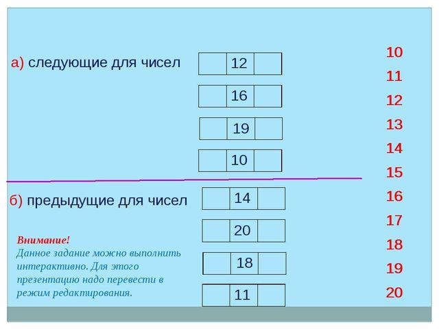 а) следующие для чисел б) предыдущие для чисел 17 20 11 13 19 16 10 14 12 15...