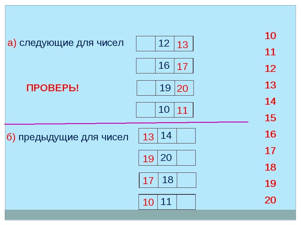 а) следующие для чисел 13 17 20 11 б) предыдущие для чисел 13 19 17 10 17 20...