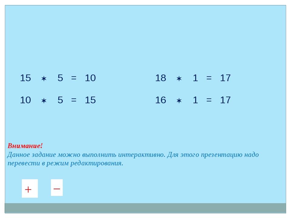 15  5 = 10 10  5 = 15 18  1 = 17 16  1 = 17 Внимание! Данное задание можн...