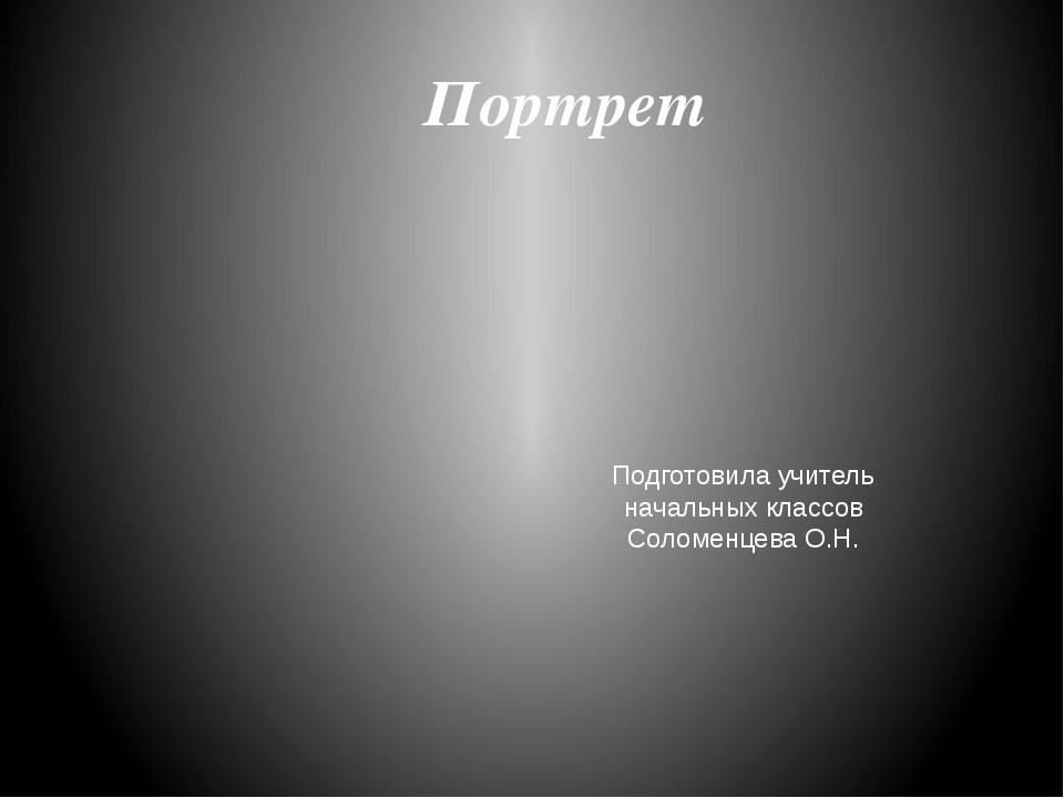Портрет Подготовила учитель начальных классов Соломенцева О.Н.