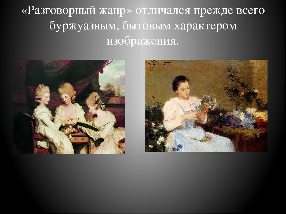 «Разговорный жанр» отличался прежде всего буржуазным, бытовым характером изоб...