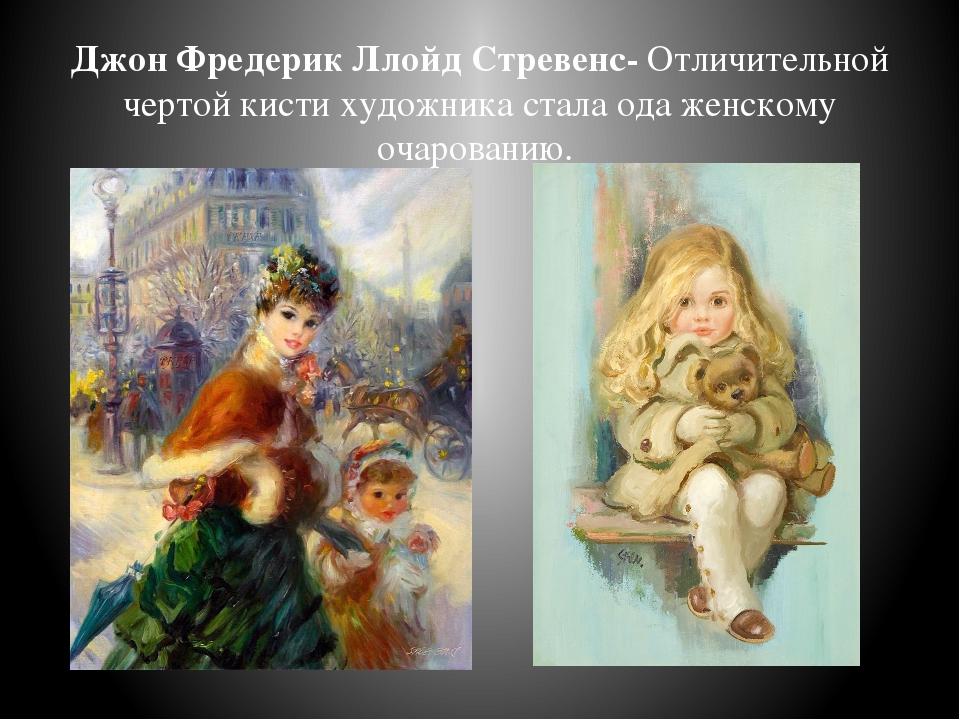 Джон Фредерик Ллойд Стревенс- Отличительной чертой кисти художника стала ода...