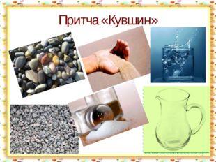 Лыкова И.В Лыкова И.В