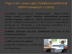 Технология организации дифференцированной работы учащихся на уроке Средствами