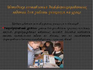 Методика составления дифференцированных заданий для работы учащихся на уроке