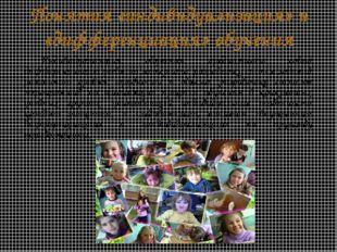 Понятия «индивидуализация» и «дифференциация» обучения Индивидуализация обуче