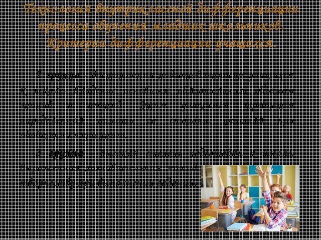 Технология внутриклассной дифференциации процесса обучения младших школьников...