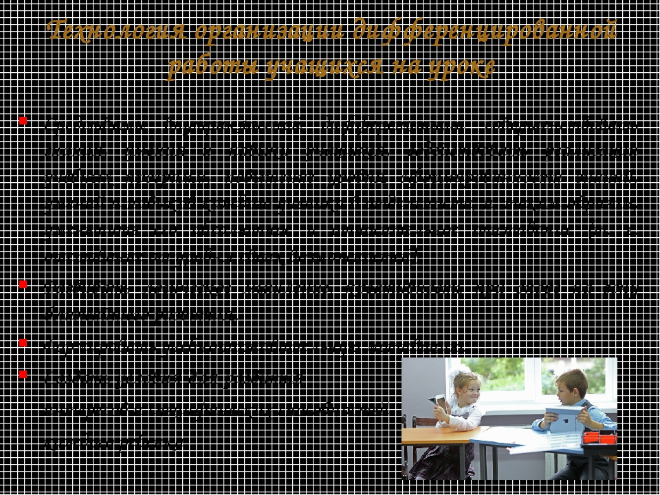 Технология организации дифференцированной работы учащихся на уроке Средствами...