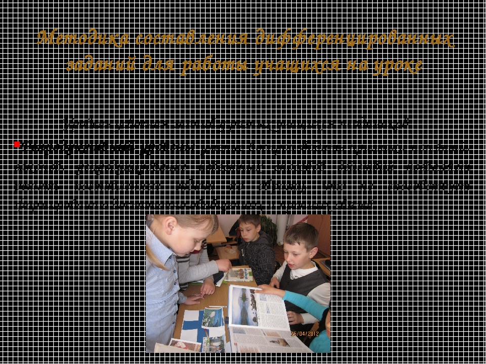 Методика составления дифференцированных заданий для работы учащихся на уроке...