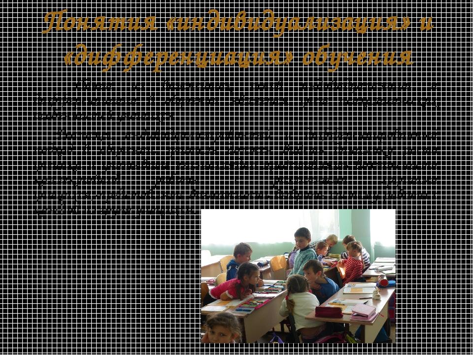 Понятия «индивидуализация» и «дифференциация» обучения Одной из важнейших осн...