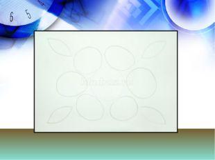 Далее вокруг центрального круга рисуем ещё круги, создаём будущий букет.