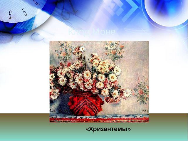 Клод Моне «Хризантемы»