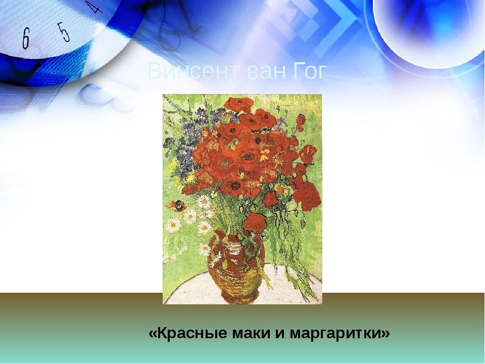 Винсент ван Гог «Красные маки и маргаритки»