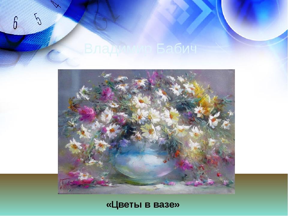 Владимир Бабич «Цветы в вазе»