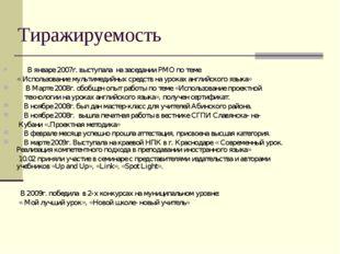 Тиражируемость В январе 2007г. выступала на заседании РМО по теме « Использов