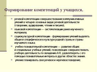 Формирование компетенций у учащихся. речевой компетенции-совершенствование ко