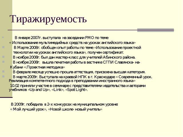 Тиражируемость В январе 2007г. выступала на заседании РМО по теме « Использов...