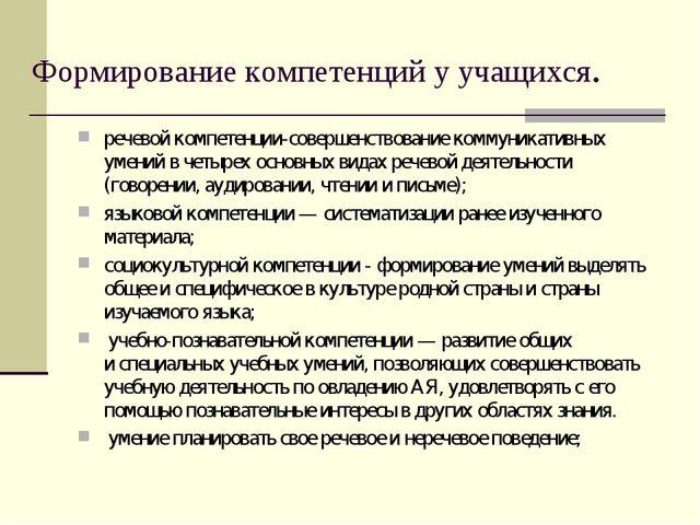 Формирование компетенций у учащихся. речевой компетенции-совершенствование ко...