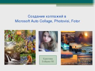 Создание коллажей в Microsoft Auto Collage, Photovisi, Fotor Кристина Бойцов