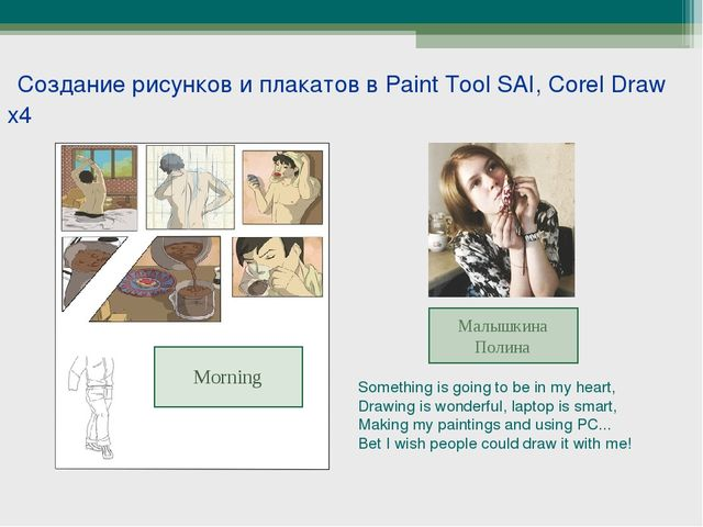 Создание рисунков и плакатов в Paint Tool SAI, Corel Draw x4 Something is go...