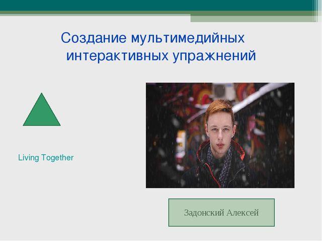 Создание мультимедийных интерактивных упражнений Living Together Задонский А...