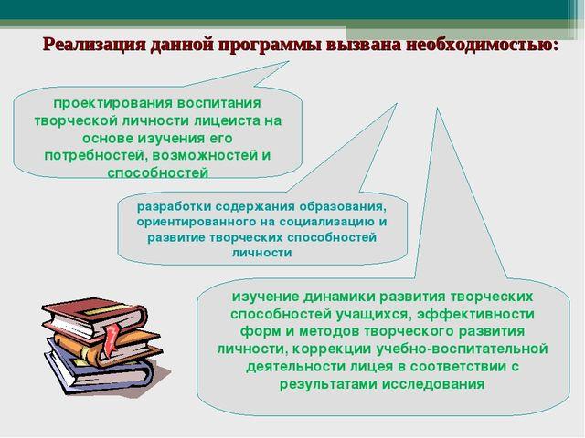 Реализация данной программы вызвана необходимостью: проектирования воспитания...