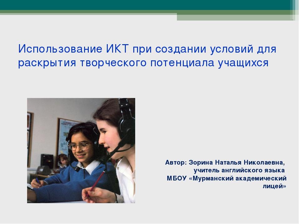 Использование ИКТ при создании условий для раскрытия творческого потенциала у...