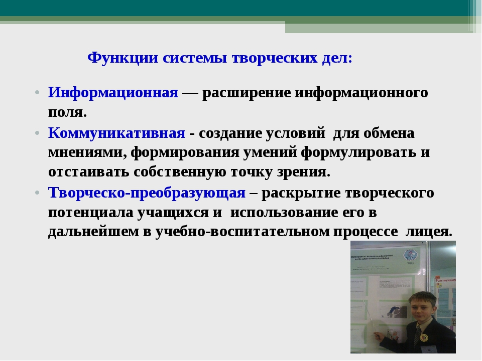 Функции системы творческих дел: Информационная — расширение информационного...