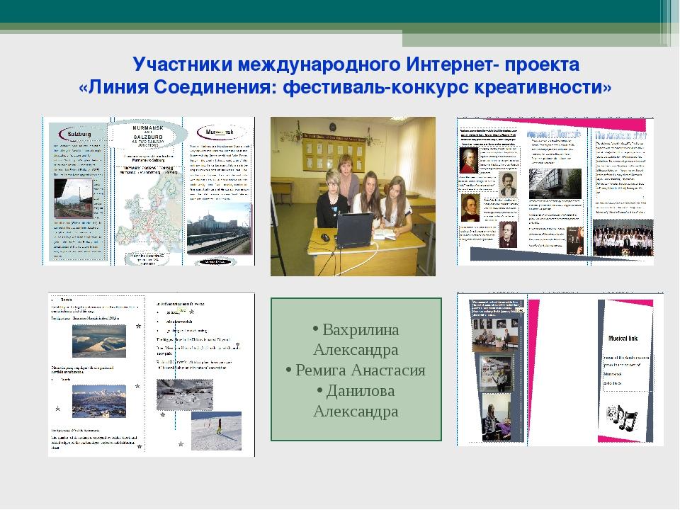 Участники международного Интернет- проекта «Линия Соединения: фестиваль-конк...