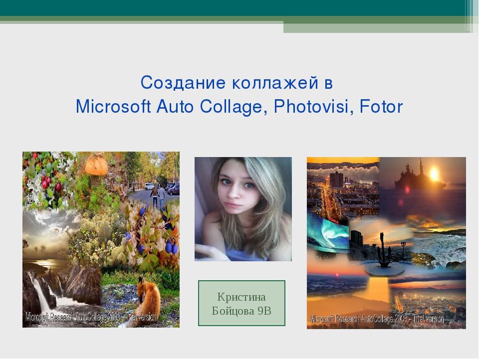 Создание коллажей в Microsoft Auto Collage, Photovisi, Fotor Кристина Бойцов...