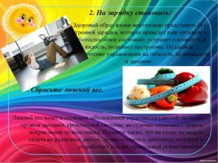 2. На зарядку становись! Здоровый образ жизни невозможно представить без утре