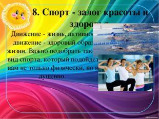 8. Спорт - залог красоты и здоровья. Движение - жизнь, активное движение - зд