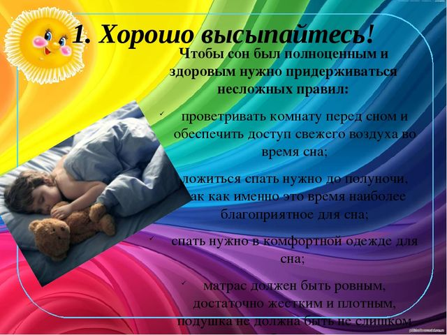 1. Хорошо высыпайтесь! Чтобы сон был полноценным и здоровым нужно придерживат...