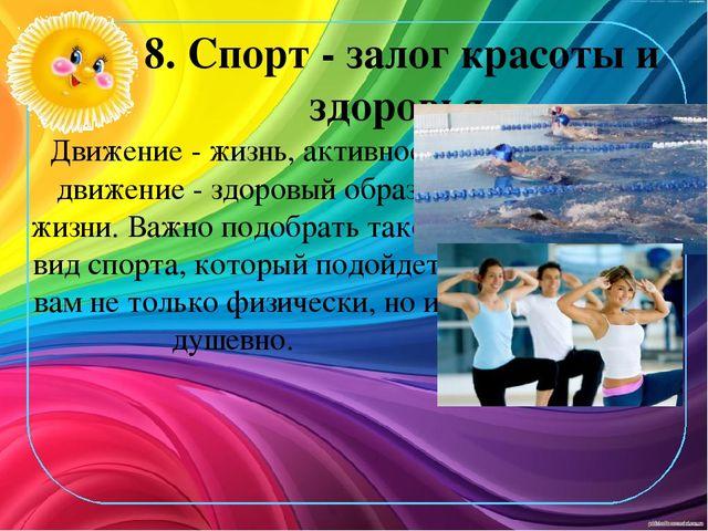 8. Спорт - залог красоты и здоровья. Движение - жизнь, активное движение - зд...
