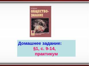 Домашнее задание: §1, с. 9-14, практикум