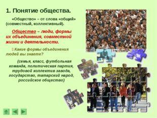 1. Понятие общества. «Общество» – от слова «общий» (совместный, коллективный)