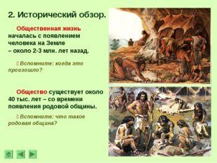 2. Исторический обзор. Общественная жизнь началась с появлением человека на З