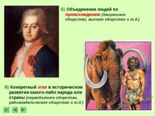 Б) Объединение людей по происхождению (дворянское общество, высшее общество и