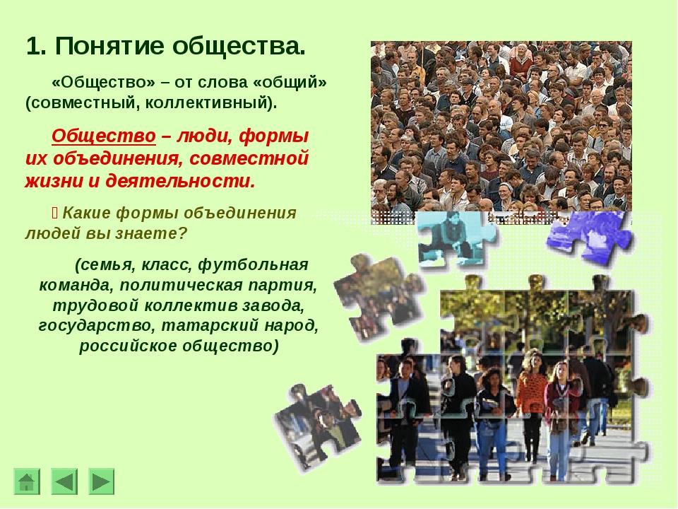 1. Понятие общества. «Общество» – от слова «общий» (совместный, коллективный)...