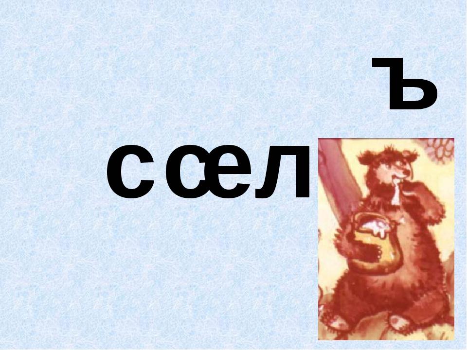 ел ъ с с
