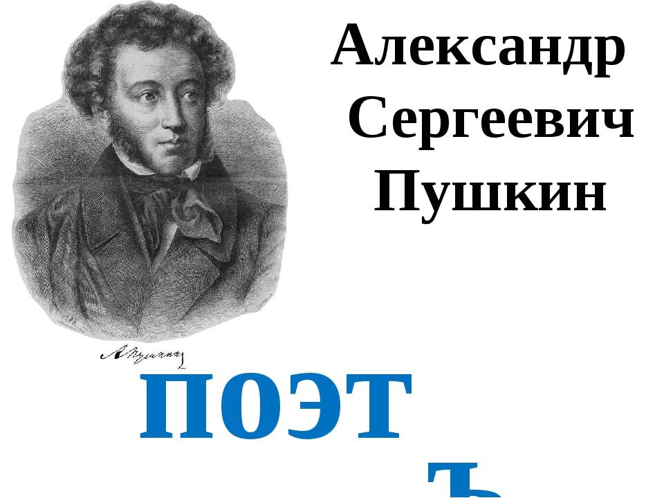ъ Александр Сергеевич Пушкин поэт