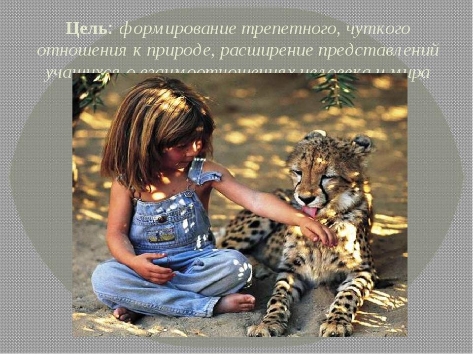 Цель: формирование трепетного, чуткого отношения к природе, расширение предст...