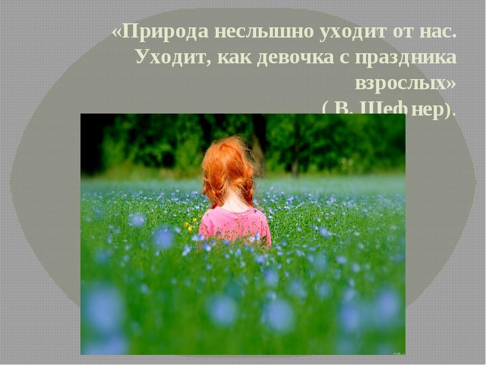 «Природа неслышно уходит от нас. Уходит, как девочка с праздника взрослых» (...