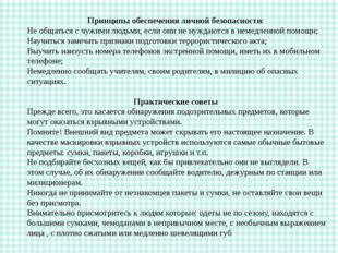 Принципы обеспечения личной безопасности: Не общаться с чужими людьми, если о