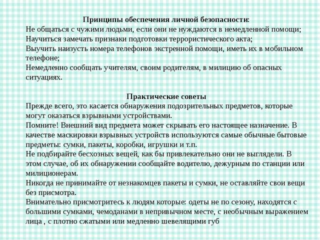 Принципы обеспечения личной безопасности: Не общаться с чужими людьми, если о...