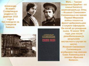 Александр Исаевич Солженицын родился 11 декабря 1918 года в Кисловодске на Се