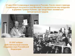 27мая 1994 Солженицын вернулся в Россию. После своего приезда Солженицын пос