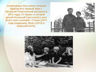 Солженицын был женат вторым браком (его первый брак с Натальей Решетовской ра