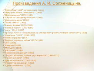 """Произведения А. И. Солженицына. • """"Пир победителей"""" (сатирическая пьеса) • """"О"""
